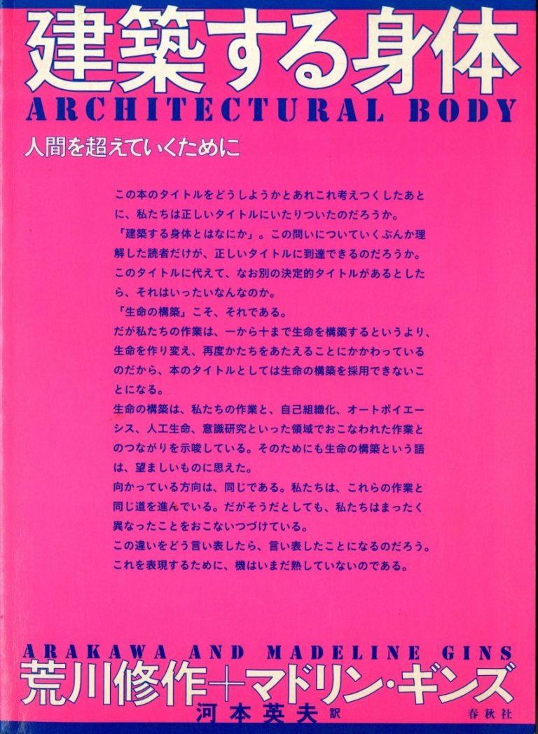 Architectural Body (Japanese edition), Shunjūsha, 2004
