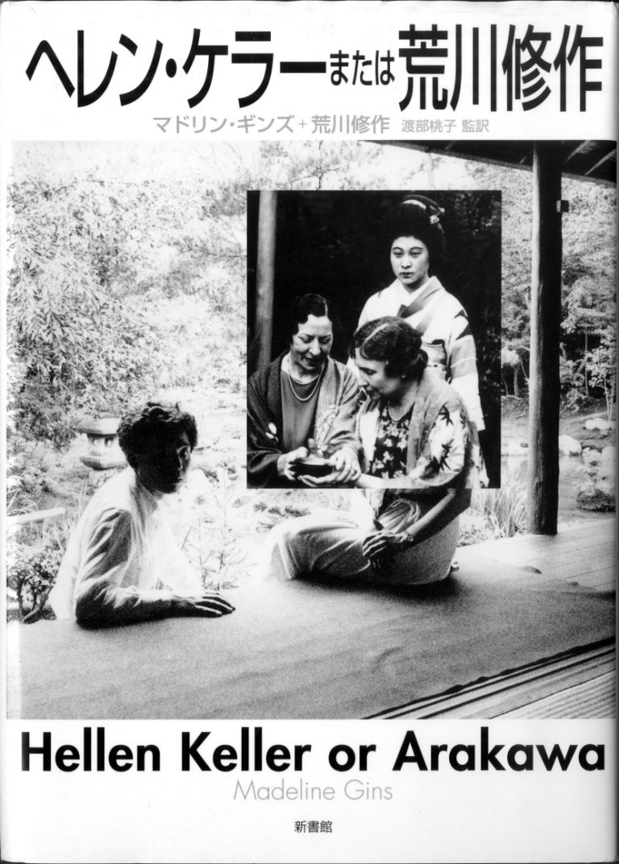 Hellen Keller or Arakawa (Japanese Edition), Shinshokan, 2010