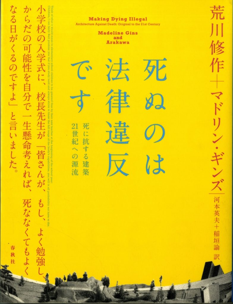 Making Dying Illegal - Architecture Against Death: Original to the 21st Century (Japanese Edition), Shunjusha, Tokyo, 2007